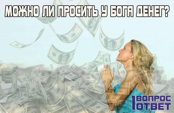 Можно ли просить у Господа денег в молитве?