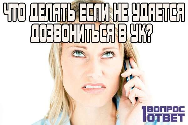Если не дозвониться до управляющей компании
