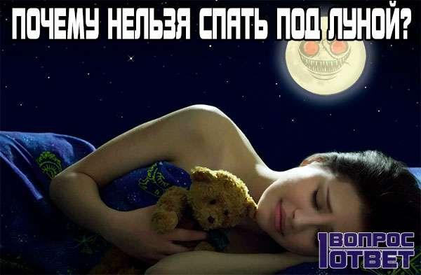 Почему не рекомендуется спать под Луной?
