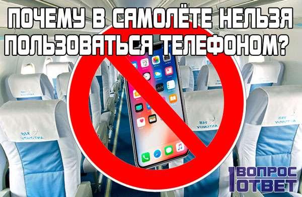 Почему в самолёте нельзя пользоваться телефоном?