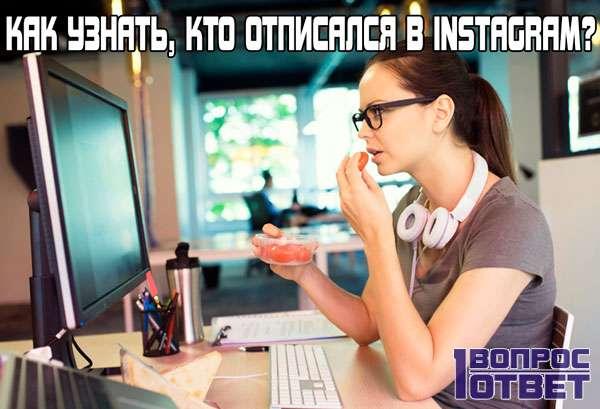 Как можно узнать с компьютера, кто отписался в инстаграме онлайн?