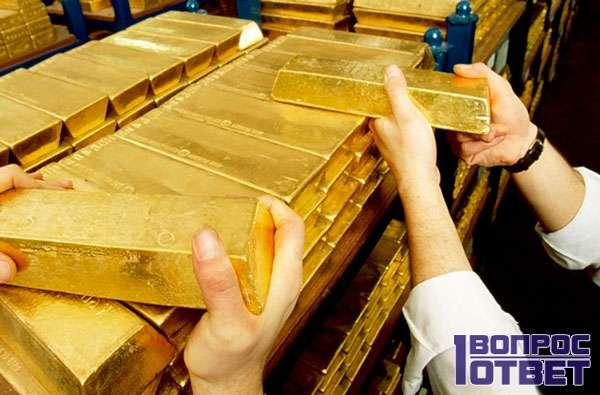 Золотовалютные резервы - слитки