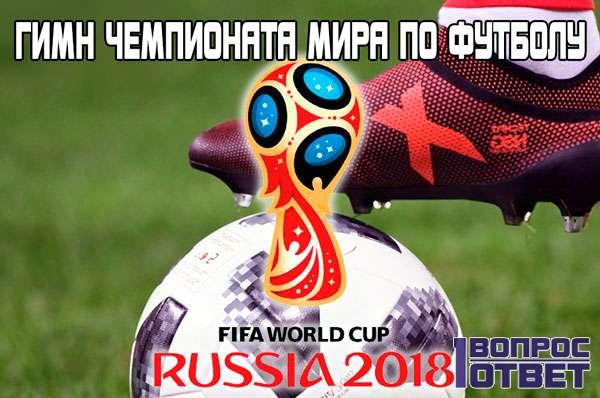 Гимн чемпионата мира по футболу