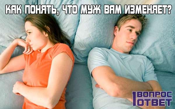 Как понять, что муж вам изменяет?