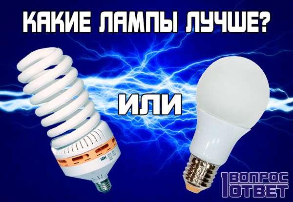 Какие лампы выбрать: светодиодные или энергосберегающие?
