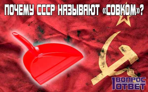 Почему СССР называют «совком»
