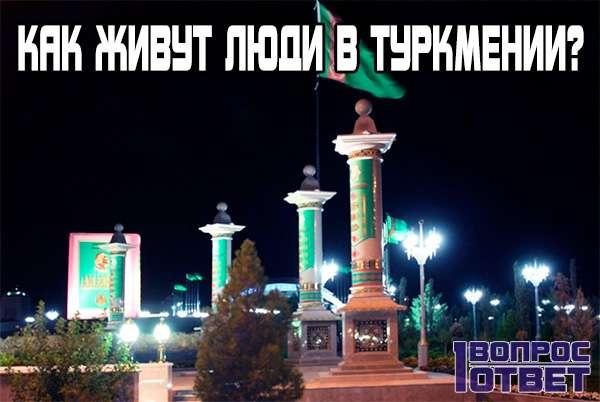 Как живут люди в Туркмении?