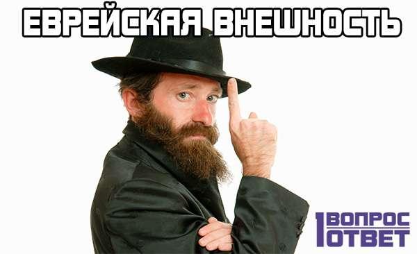 Про типичную еврейскую внешность