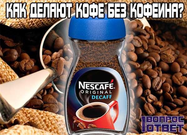 Процесс приготовления декофеинизированного кофе