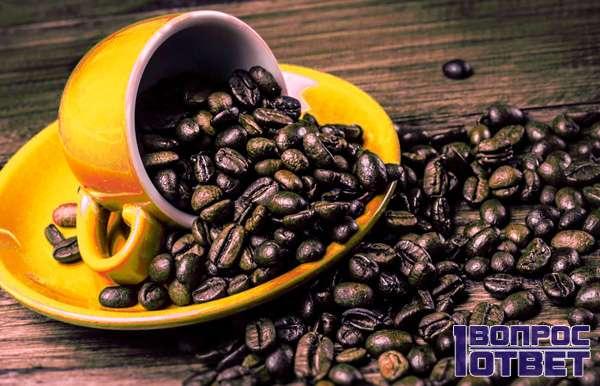 Зерна кофе без кофеина