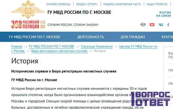 Бюро регистрации несчастных случаев по Москве