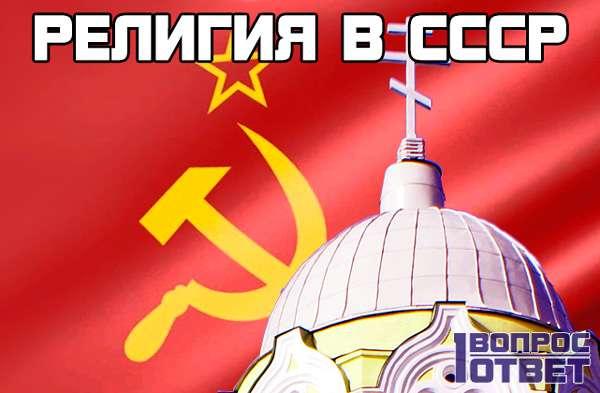 Почему в СССР не было христианства?
