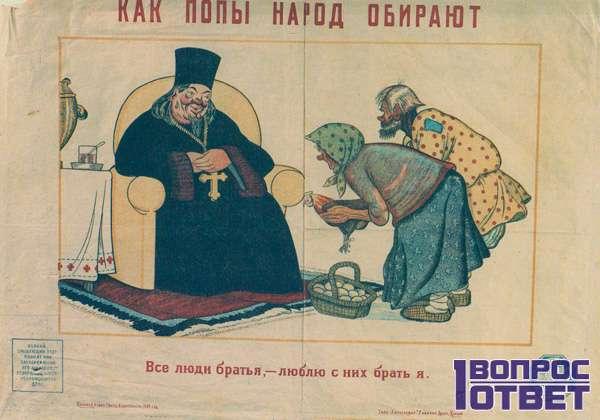 Агитационный плакат против веры