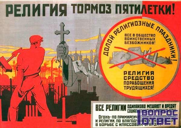 Религия - тормоз пятилетки (плакат в СССР)