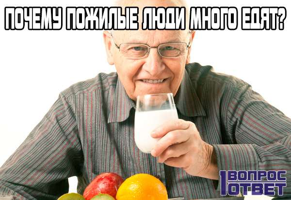Почему пожилые люди много едят пищи?