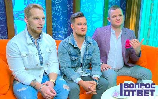 Три участника шоу - парни