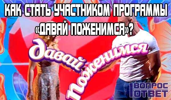 Как подать заявку на участие в программе «Давай поженимся!»?