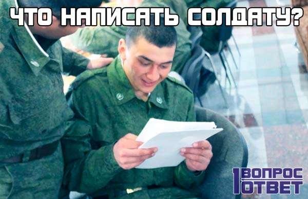 Что написать солдату в армию?