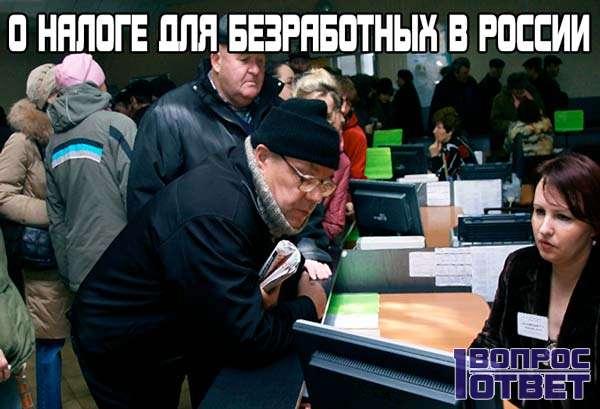 О налоге для безработных в России
