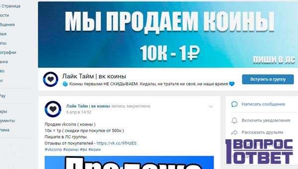 Купля-продажа виртуальных VK денег