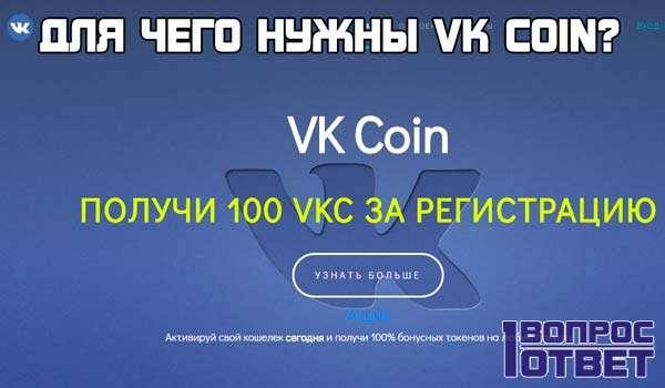 В чем суть VK Coin?
