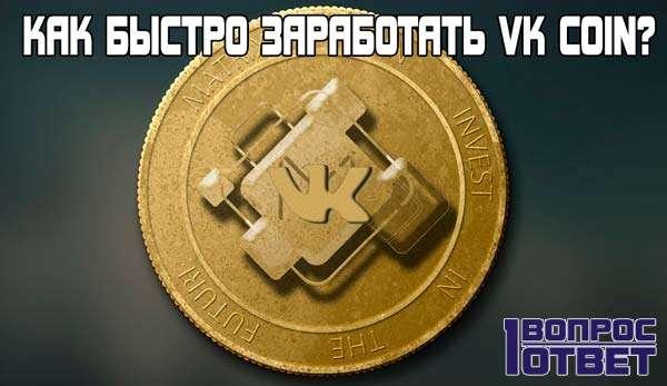 Как заработать VK coin?