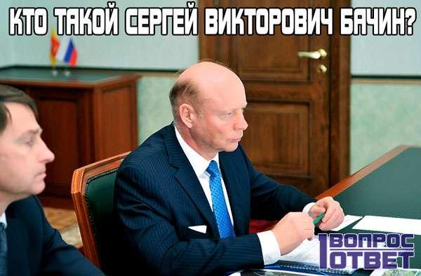 Биография Бачина Сергея Викторовича