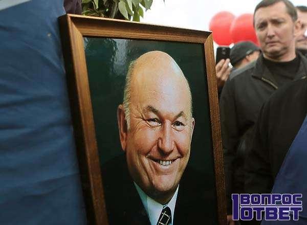 Последнее фото Ю. Лужкова - его портрет