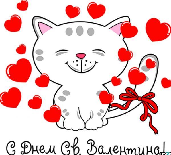 Поздравление ко Дню Святого Валентина любимым