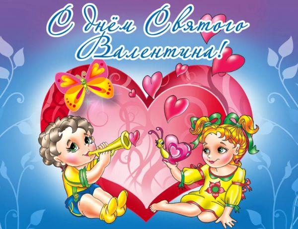Поздравление ко Дню Святого Валентина!