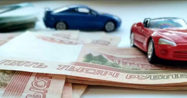 Как найти деньги под залог автомобиля?